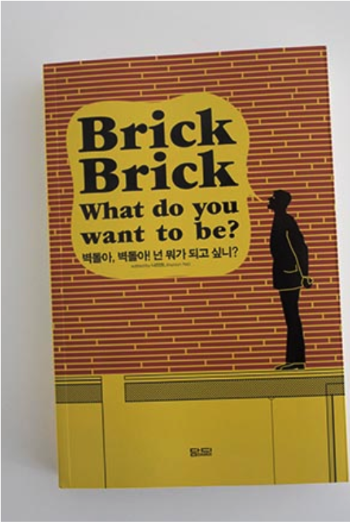 DAMDI PUBLISHED AN ODE TO BRICKS. : SLOT
